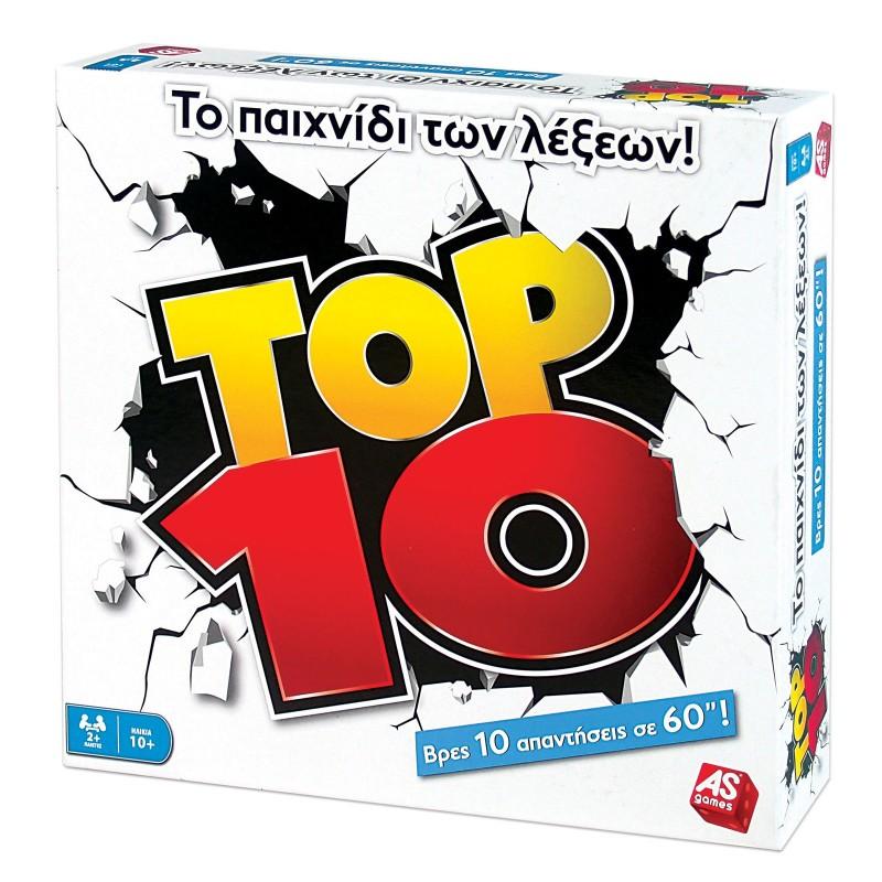 ΕΠΙΤΡΑΠΕΖΙΟ TOP TEN