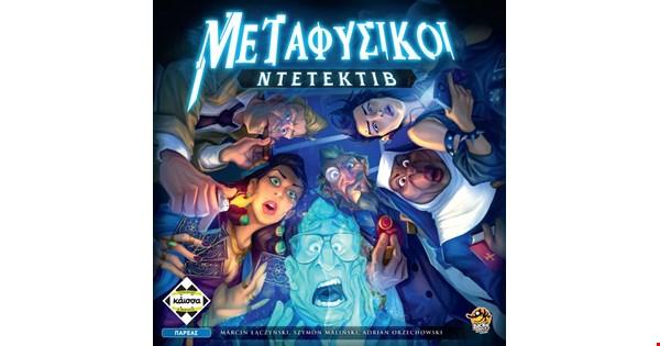 ΜΕΤΑΦΥΣΙΚΟΙ ΝΤΕΤΕΚΤΙΒ -KA113728