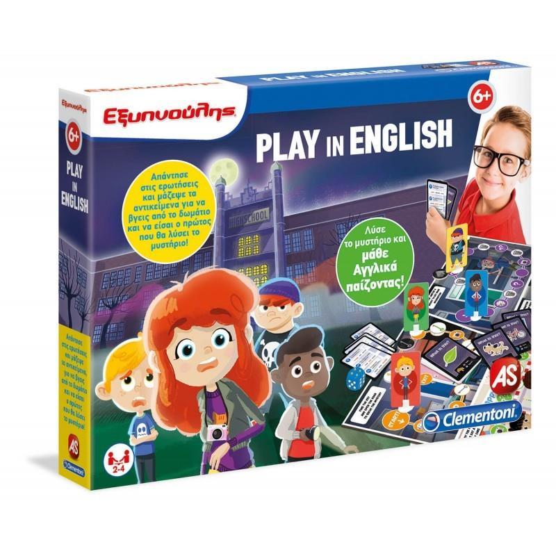 ΕΞΥΠΝΟΥΛΗΣ PLAY IN ENGLISH