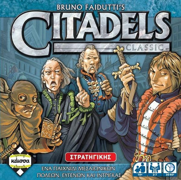 CITADELS CLASSIC (GREEK) - KA112530