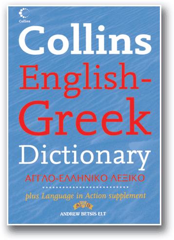 COLLINS ENGLISH-GREEK DICTIONARY N E PB