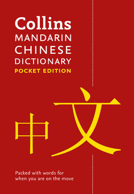 COLLINS POCKET CHINESE DICTIONARY 4TH ED PB
