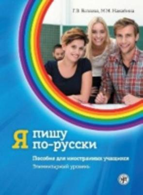 Ia Pishu Po-Russki Textbook 1