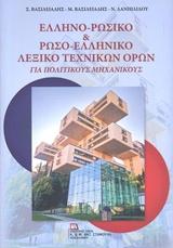 Ελληνο-ρωσικό & Ρωσο-ελληνικό λεξικό τεχνικών όρων ΓΙΑ ΠΟΛΙΤΙΚΟΥΣ ΜΗΧΑΝΙΚΟΥΣ