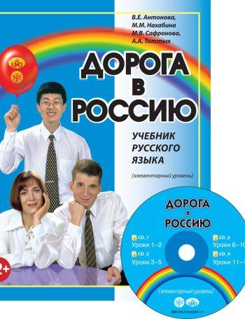 Ο ΔΡΟΜΟΣ ΠΡΟΣ ΤΗΝ ΡΩΣΙΑ 1 (+CD) ΕΠΙΠΕΔΟ Α1 (ΡΩΣΙΚΗ ΕΚΔΟΣΗ)