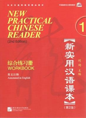 NEW PRACTICAL CHINESE READER 1 WB 2ND ED