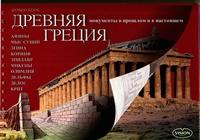 ANCIENT GREECE HC COFFEE TABLE BK.