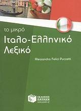 ΙΤΑΛΟΕΛΛΗΝΙΚΟ ΛΕΞΙΚΟ -ΤΟ ΜΙΚΡΟ