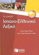 ΙΣΠΑΝΟΕΛΛΗΝΙΚΟ ΛΕΞΙΚΟ - ΤΟ ΜΙΚΡΟ