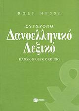 ΣΥΓΧΡΟΝΟ ΔΑΝΟΕΛΛΗΝΙΚΟ ΛΕΞΙΚΟ