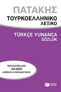 ΤΟΥΡΚΟ - ΕΛΛΗΝΙΚΟ ΛΕΞΙΚΟ