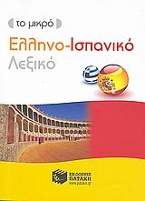 ΕΛΛΗΝΟΙΣΠΑΝΙΚΟ ΛΕΞΙΚΟ - ΤΟ ΜΙΚΡΟ