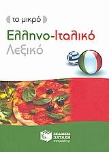 ΕΛΛΗΝΟΙΤΑΛΙΚΟ ΛΕΞΙΚΟ -ΤΟ ΜΙΚΡΟ