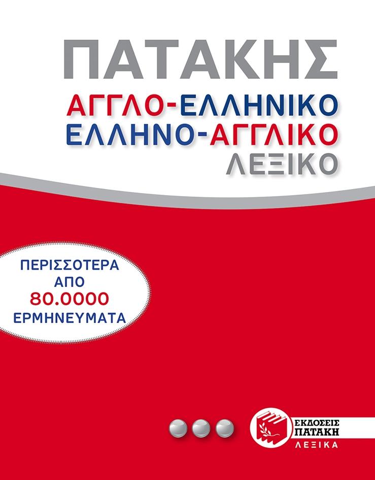 ΑΓΓΛΟ-ΕΛΛΗΝΙΚΟ - ΕΛΛΗΝΟ-ΑΓΓΛΙΚΟ ΛΕΞΙΚΟ HC