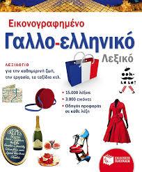 ΕΙΚΟΝΟΓΡΑΦΗΜΕΝΟ ΓΑΛΛΟ - ΕΛΛΗΝΙΚΟ ΛΕΞΙΚΟ