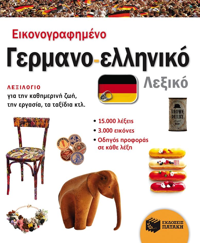 ΕΙΚΟΝΟΓΡΑΦΗΜΕΝΟ ΓΕΡΜΑΝΟ - ΕΛΛΗΝΙΚΟ ΛΕΞΙΚΟ