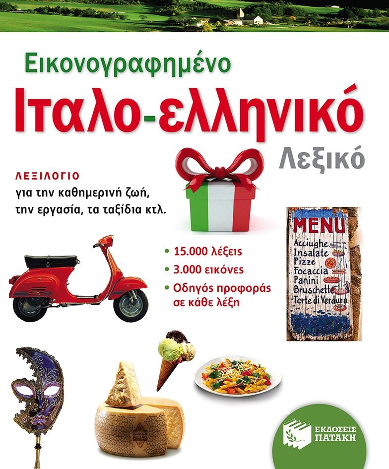ΕΙΚΟΝΟΓΡΑΦΗΜΕΝΟ ΙΤΑΛΟ - ΕΛΛΗΝΙΚΟ ΛΕΞΙΚΟ