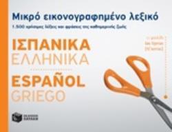 ΙΣΠΑΝΙΚΟ - ΕΛΛΗΝΙΚΟ ΜΙΚΡΟ ΕΙΚΟΝΟΓΡΑΦΗΜΕΝΟ ΛΕΞΙΚΟ
