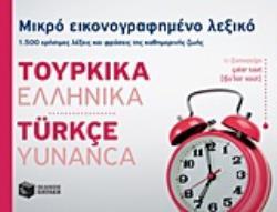 ΤΟΥΡΚΙΚΟ - ΕΛΛΗΝΙΚΟ ΜΙΚΡΟ ΕΙΚΟΝΟΓΡΑΦΗΜΕΝΟ ΛΕΞΙΚΟ