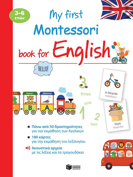 MY FIRST MONTESSORI BOOK FOR ENGLISH 3 - 6 ΕΤΩΝ