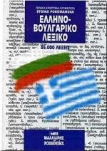 ΕΛΛΗΝΟΒΟΥΛΓΑΡΙΚΟ ΛΕΞΙΚΟ HC