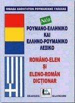 ΡΟΥΜΑΝΟΕΛΛΗΝΙΚΟ - ΕΛΛΗΝΟΡΟΥΜΑΝΙΚΟ ΛΕΞΙΚΟ