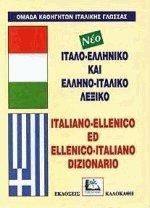 ΙΤΑΛΟΕΛΛΗΝΙΚΟ - ΕΛΛΗΝΟΙΤΑΛΙΚΟ ΛΕΞΙΚΟ HC