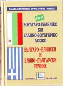 ΒΟΥΛΓΑΡΟΕΛΛΗΝΙΚΟ - ΕΛΛΗΝΟΒΟΥΛΓΑΡΙΚΟ ΛΕΞΙΚΟ