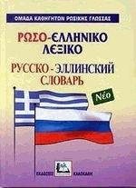 ΡΩΣΟΕΛΛΗΝΙΚΟ ΛΕΞΙΚΟ