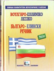 ΒΟΥΛΓΑΡΟΕΛΛΗΝΙΚΟ ΛΕΞΙΚΟ ΜΕΓΑΛΟ