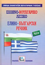ΕΛΛΗΝΟΒΟΥΛΓΑΡΙΚΟ ΛΕΞΙΚΟ