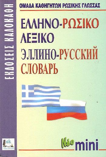 ΕΛΛΗΝΟΡΩΣΙΚΟ ΛΕΞΙΚΟ MINI