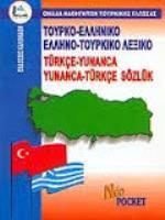 ΤΟΥΡΚΟΕΛΛΗΝΙΚΟ - ΕΛΛΗΝΟΤΟΥΡΚΙΚΟ ΛΕΞΙΚΟ POCKET