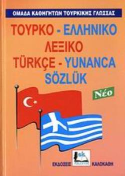 ΤΟΥΡΚΟ-ΕΛΛΗΝΙΚΟ ΛΕΞΙΚΟ