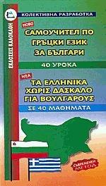 ΕΛΛΗΝΙΚΑ ΧΩΡΙΣ ΔΑΣΚΑΛΟ (ΓΙΑ ΒΟΥΛΓΑΡΟΥΣ)
