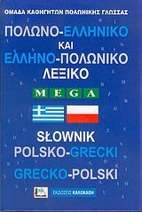 ΠΟΛΩΝΟΕΛΛΗΝΙΚΟ - ΕΛΛΗΝΟΠΟΛΩΝΙΚΟ ΛΕΞΙΚΟ MEGA