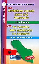 ΕΛΛΗΝΙΚΑ ΧΩΡΙΣ ΔΑΣΚΑΛΟ (ΓΙΑ ΑΛΒΑΝΟΥΣ)