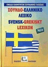 ΣΟΥΗΔΟΕΛΛΗΝΙΚΟ ΛΕΞΙΚΟ POCKET