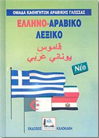 ΕΛΛΗΝΟΑΡΑΒΙΚΟ ΛΕΞΙΚΟ