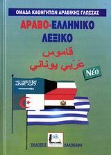 ΑΡΑΒΟ-ΕΛΛΗΝΙΚΟ ΛΕΞΙΚΟ