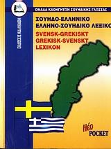ΣΟΥΗΔΟΕΛΛΗΝΙΚΟ - ΕΛΛΗΝΟΣΟΥΗΔΙΚΟ ΛΕΞΙΚΟ POCKET