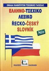 ΕΛΛΗΝΟ ΤΣΕΧΙΚΟ ΛΕΞΙΚΟ
