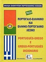 ΠΟΡΤΟΓΑΛΟΕΛΛΗΝΙΚΟ - ΕΛΛΗΝΟΠΟΡΤΟΓΑΛΙΚΟ ΛΕΞΙΚΟ MEGA