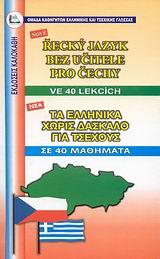 ΕΛΛΗΝΙΚΑ ΧΩΡΙΣ ΔΑΣΚΑΛΟ (ΓΙΑ ΤΣΕΧΟΥΣ)