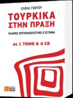 ΤΟΥΡΚΙΚΑ ΣΤΗΝ ΠΡΑΞΗ (+CD)