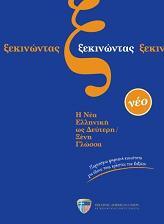 ΞΕΚΙΝΩΝΤΑΣ (+ AUDIO CD (3))