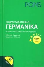 PONS KOMPAKTWOERTERBUCH + ON LINE DEUTSCH-NEUGRIECHISCH, NEUGRIECHISCH-DEUTSCH (FORMAT: 12.5 X 19.4)