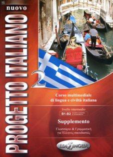 PROGETTO ITALIANO 2 INTERMEDIO SUPPLEMENTO GRECO NE