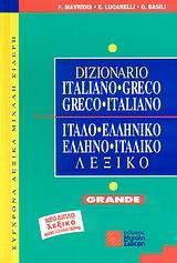ΙΤΑΛΟΕΛΛΗΝΙΚΟ - ΕΛΛΗΝΟΙΤΑΛΙΚΟ ΛΕΞΙΚΟ GRANDE