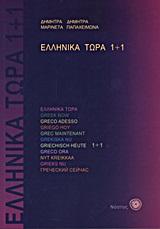 ΕΛΛΗΝΙΚΑ ΤΩΡΑ 1 + 1 SB (+ CD (2))